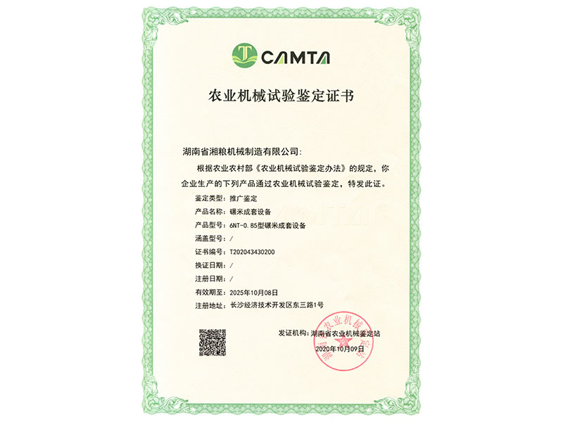 Agricultural Machinery Test Appraisal Certificate